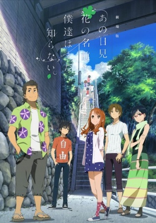 Anohana: The Flower We Saw That Day: The Movie