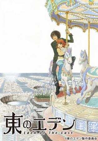 Higashi no Eden