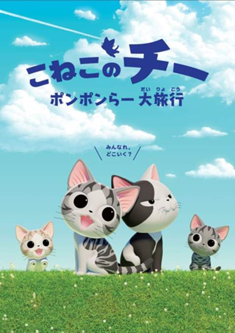 Koneko no Chii: Ponponra Dairyokou