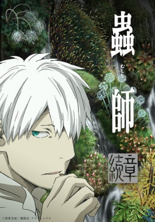 MUSHISHI Next Passage