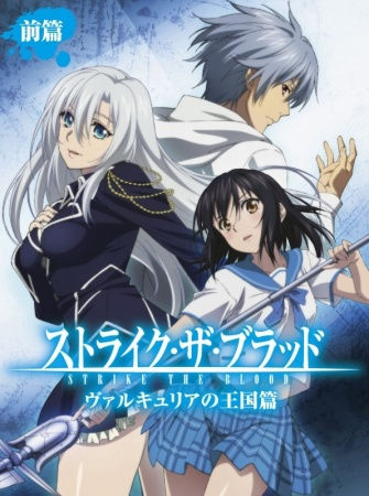 Strike the Blood: Valkyria no Oukoku-hen