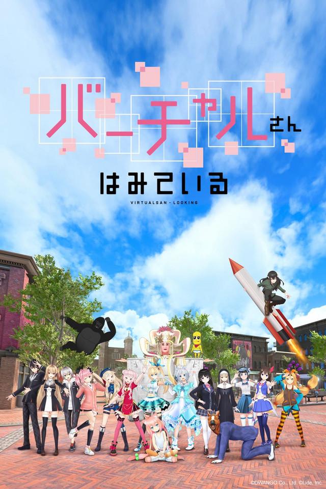 Virtual-san wa Miteiru